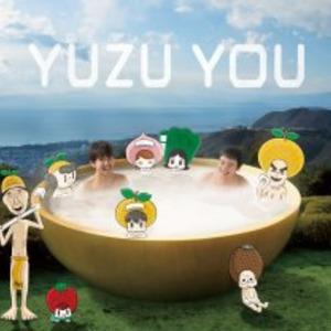 ゆずベスト「YUZU YOU」ジャケットでNEWゆずマンと入浴エンタメもっと見る