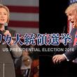 世界一の権力者が決まる大統領選を史上最高の環境で見よ! ニコニコドキュメンタリー総力特集「アメリカ大統領選挙」の魅力【水道橋博士】