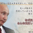 【プーチン大統領来日記念】新・みんなで決めようプーチン名言集BEST10【CV:若本規夫】