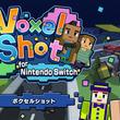 Nintendo Switch向けダウンロードソフト【Voxel Shot for Nintendo Switch(ボクセルショット)】を2018年4月19日よりニンテンドーeショップにて配信開始