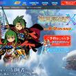 『世界樹の迷宮X(クロス)』公式サイトがグランドオープン