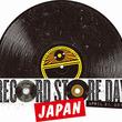 J-WAVE×RECORD STORE DAYのコラボレーション! 4月21日(土)では、アナログ・レコード限定版の音源をオンエア&プレゼント!