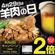 4月29日は羊肉(ようにく)の日 4月29日から5月6日の期間限定キャンペーン! ジンギスカンを取り扱う店舗にてCLUB LION CARDポイント2倍!