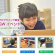 【小学生向けGWイベント】親子で参加できるプログラミング教室 GWイベント開催のお知らせ~電子工作コース新規開設~