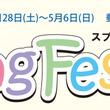 キャラアニはゴールデンウィーク・イベントとして、キャラクター催事「スプリングフェスティバル」を開催いたします。