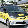 「ロボネコヤマト」4月24日に神奈川県藤沢市内で自動運転車による配送の実証実験を実施