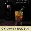 アサヒビール監修、ワニブックスから「ブラックニッカ」レシピ本新発売!