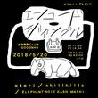 otori企画「エンコードジャングル」にskillkills、エレファントノイズカシマシ