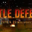 """『AVA』2対2の新対戦モード""""BATTLE DEFENSE""""が4月25日実装、実装記念イベントも開催!"""