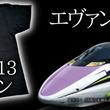 5月13日運行終了を記念して!エヴァンゲリオン新幹線500 TYPE EVA Tシャツ予約販売開始! https://www.amazon.co.jp/dp/B07CHLMH89