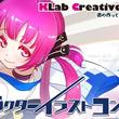 学生向けキャラクターイラストコンテスト「KLab Creative Fes-2D-」を今年も開催!