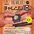 26,000人が挑んだ人気コラボ企画の第2弾!日本一の大観覧車で知恵の輪「はずる」を解いてプレゼントGET!