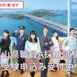 【岡山県】平成30年度岡山県職員A採用試験等の募集を開始しました!