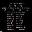 『ロマサガ2』原作の舞台『SaGa THE STAGE ~七英雄の帰還~』、登場キャラクター判明! SQEX先行抽選予約も開始