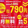 4/27(金)イオンモバイル 月額基本料金半額キャンペーン開始