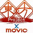 第十五回博麗神社例大祭に「東方Project×movic」出展決定!東方Projectの最新グッズを手に入れよう!