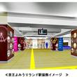 京王よみうりランド駅 装飾を実施「ワクワク感」を演出