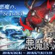 """『ロード・オブ・ダンジョン』大型アップデート実施!""""降臨""""Season3イベント開始!!"""