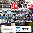 ニコニコ超会議2018特設サイト