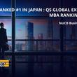 QSグローバルEMBAランキングで国内初のランクイン