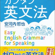 英語がニガテな人必携! 4技能時代の文法学習書『これなら話せる カンタン英文法』を発売