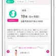 エムティーアイの母子手帳アプリ『母子モ』が兵庫県播磨町にて提供開始