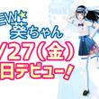 【バーチャルYouTuber富士葵】New★葵ちゃん本日4月27日(金)遂にデビュー!