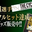 柳田悠岐選手サイクルヒット達成を記念して、直筆サイン入りグッズなどが登場!