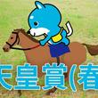 ■天皇賞(春) 「カス丸の競馬GⅠ大予想」<br/>   大混戦を断つのはこの馬だ!