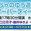 「ゆうちゃのゆう遊自的 サマーパーティー2!」開催決定&チケット先行受付開始!ゲストは上田麗奈・山口立花子・藤井ゆきよ