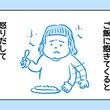 【子育て4コマ】イヤイヤ期 vs. パパ