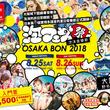 Afro&Co.×Cool Japan TV、日本の祭りを現代にアップデートした大型野外インバウンドイベント「泡フェス -OSAKA BON 2018-」を大阪城野外音楽堂で開催!台湾旅行博で発表