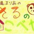 長縄まりあの さるのこべや(202)