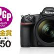 デジタル一眼レフカメラ「ニコン D850」が「デジタルカメラグランプリ2018 SUMMER」にて総合金賞を2回連続受賞