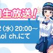 【バーチャルYouTuber富士葵】5月2日(水)に初★生放送を配信!