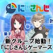 にじさんじプロジェクトから新グループ「にじさんじゲーマーズ」が活動開始!