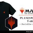 『Magic: The Gathering』のプレインズウォーカーTシャツの受注を開始!!アニメ・漫画のオリジナルグッズを販売する「AMNIBUS」にて
