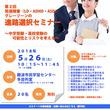 進学支援に特化した独自の取り組み「第2回 発達障害(LD、ADHD、ASD)・グレーゾーンの進路選択セミナーin大阪」開催のお知らせ