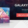 【新発売!】クリエイティブスペースエフェクト、GALAXYコレクションが満を持して登場!