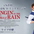 宝塚歌劇 月組が贈る名作ミュージカル『雨に唄えば』をTBS赤坂ACTシアターより全国各地の映画館に生中継!
