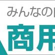 「翻訳バンク」を活用した国産ニューラル自動翻訳エンジン「みんなの自動翻訳@KI (商用版)」を提供開始