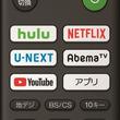 ソニー の「ブラビア (R)」のリモコンにHulu ボタンが登場   ボタン1つで Huluが起動し、すぐに動画楽むことが可能に。