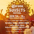 「CORONA SUNSETS FESTIVAL 2018」第二弾アーティストを発表!