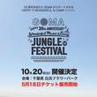 """GOMA主催のキャンプイベントがスタート、ライブステージや""""スナックGOMA""""も"""