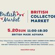 イギリスの夏をテーマに第4回ブリティッシュ コレクターズ マーケットを5月20日(日)BRITISH MADE 青山本店にて開催。(入場無料)