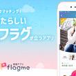 恋愛フラグを立てない?今日の気分に合った人を今日見つけられる恋活アプリ「flagme(フラグミー)」提供開始