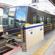 三ノ宮駅2・3番のりばに「昇降式ホーム柵」設置へ JR西日本