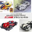 タミヤ、ジャパンカップ30年を記念した「ミニ四駆デザインコンテスト」を開催