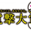 日本最大規模の小説・イラスト・コミック公募新人賞「第26回電撃大賞」応募受付スタート!