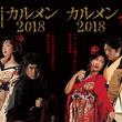 『第二回 日本舞踊 未来座 =裁SAI=「カルメン2018」』より、松本幸四郎、中村橋之助のコメント動画が公開! 日本舞踊 未来座を発足した経緯などを語る